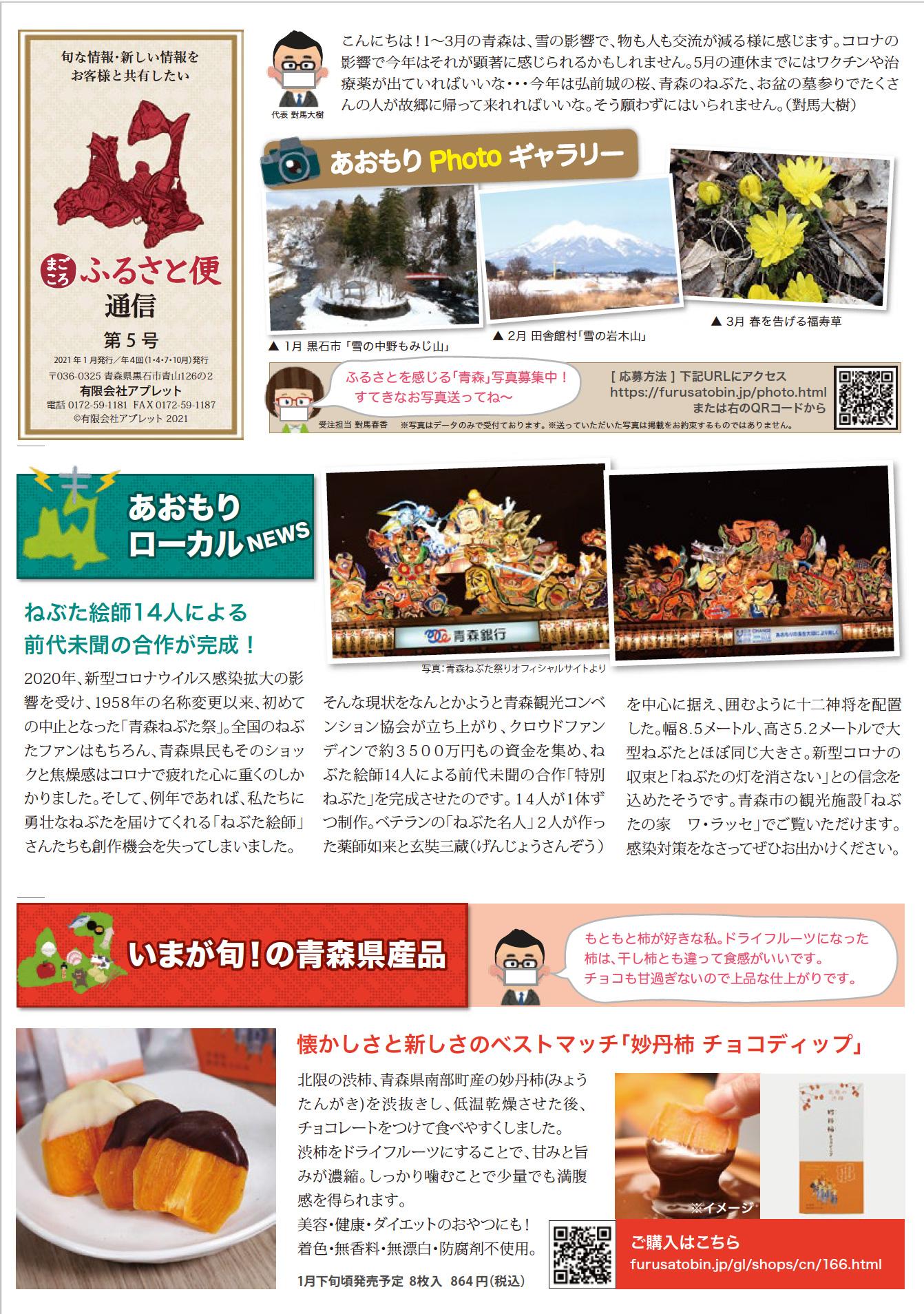 https://furusatobin.jp/images/companies/1/images/newspaper/202101.pdf