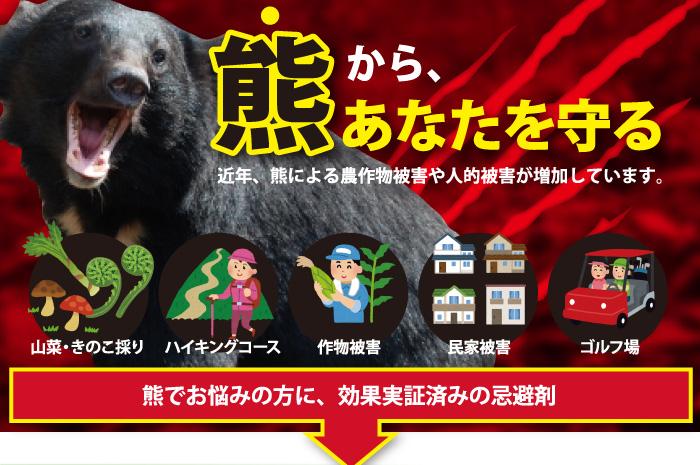 熊からあなたを守る。近年、熊による農作物被害や人的被害が増加しています。ゴルフ場、民家被害、作物被害、ハイキングコース、山菜・きのこ採り。熊でお悩みの方に、効果実証済みの忌避剤