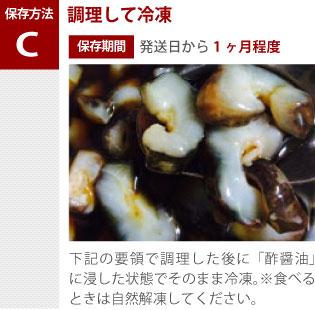 保存方法C調理して冷凍。保存期間発送日から1ヶ月程度。調理した後(調理例は次に明記します。)に「酢醤油」に浸した状態でそのまま冷凍。※食べるときは自然解凍してください。
