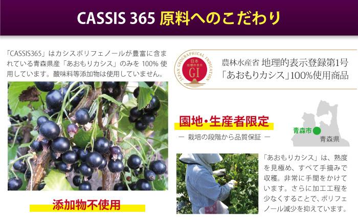 CASSIS 365原料へのこだわり。「添加物不使用」「CASSIS365」はカシスポリフェノールが豊富に含まれている青森県産「あおもりカシス」のみを100%使用しています。酸味料等添加物は使用していません。「園地・生産者限定ー 栽培の段階から品質保証 ー」「あおもりカシス」は、熟度を見極め、すべて手摘みで収穫。非常に手間をかけています。さらに加工工程を少なくすることで、ポリフェノール減少を抑えています。