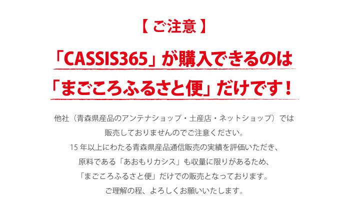「CASSIS365」が購入できるのは 「まごころふるさと便」だけです!他社(青森県産品のアンテナショップ・土産店・ネットショップ)では 販売しておりませんのでご注意ください。 15年以上にわたる青森県産品通信販売の実績を評価いただき、 原料である「あおもりカシス」も収量に限りがあるため、 「まごころふるさと便」だけでの販売となっております。 ご理解の程、よろしくお願いいたします。