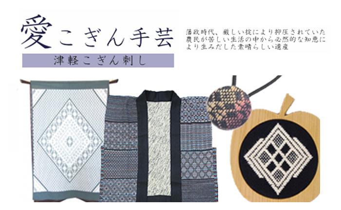 津軽伝統工芸こぎん刺しの「愛こぎん手芸」