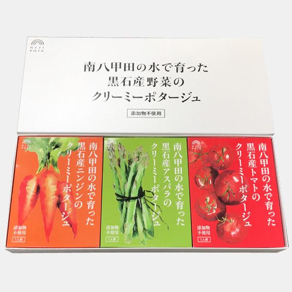 南八甲田の水で育った黒石産野菜のクリーミーポタージュ 6個セット